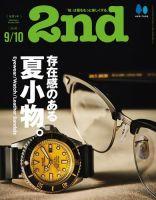 2nd(セカンド):表紙