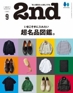 2nd 表紙画像(小)