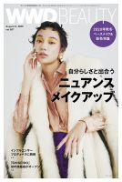 WWD BEAUTY:表紙