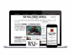 The Wall Street Journal Asia(ウォール・ストリート・ジャーナル・アジア) 定期購読
