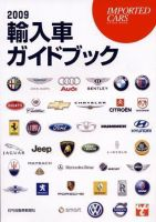 2009 輸入車ガイドブック:表紙