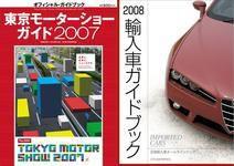 2誌セット販売(「東京モーターショーガイド 2007」「2008 輸入車ガイドブック」):表紙