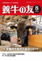 養牛の友:表紙