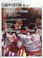 日本歯科評論:表紙