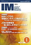 月刊IMの表紙