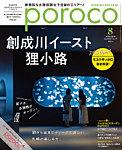 poroco(ポロコ)の表紙