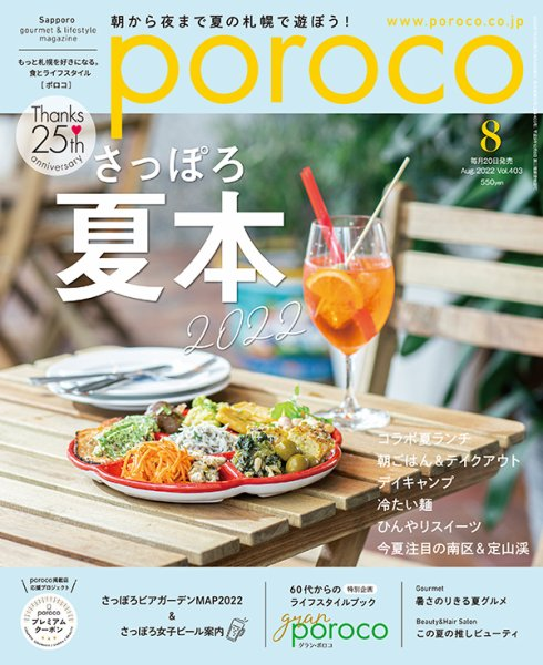 poroco 表紙画像(大)