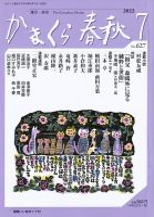 かまくら春秋:表紙