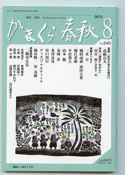 かまくら春秋 表紙画像