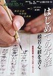 NHK趣味悠々・選「はじめての写経 般若心経を書く」の表紙