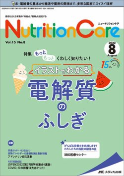 NutritionCare(ニュートリションケア)