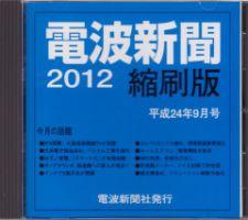 電波新聞 縮刷版(CD-ROM版):表紙