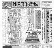 METI情報:表紙