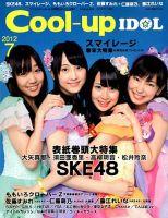 Cool-up Idol(クールアップ・アイドル):表紙