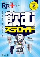Rp.レシピ:表紙