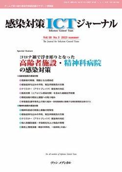 感染対策ICTジャーナル│表紙