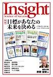 雑誌画像:Insight(インサイト)