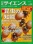 日経サイエンス:表紙
