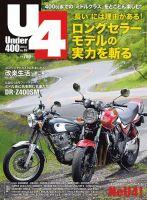 Under400:表紙