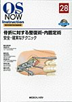 OS NOW Instructionの表紙