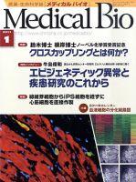 Medical Bio:表紙