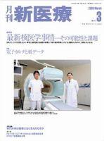 月刊新医療:表紙
