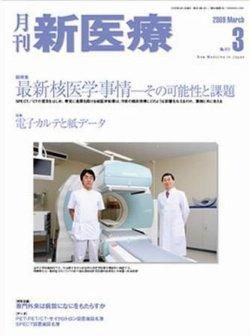 表紙│月刊 新医療