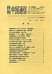 日刊中国通信の表紙