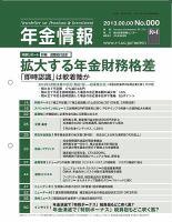 年金情報(WEB付):表紙