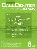 月刊コールセンタージャパン:表紙