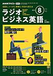 NHKラジオ 入門ビジネス英語の表紙