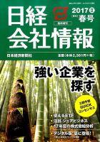日経会社情報 大判:表紙