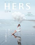 HERS(ハーズ) 定期購読