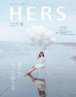 HERS(ハーズ):表紙
