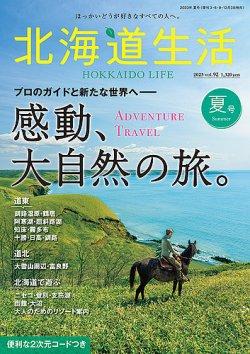 北海道生活 表紙画像