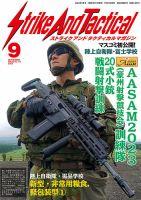 Strike And Tactical(ストライク アンド タクティカルマガジン):表紙