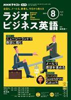 CD NHKラジオ 入門ビジネス英語:表紙