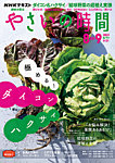 雑誌画像:NHK趣味の園芸 やさいの時間