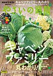 NHK 趣味の園芸 やさいの時間 定期購読