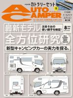 AutoCamper(オートキャンパー):表紙