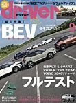 雑誌画像:driver(ドライバー)