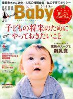 AERA with Baby(アエラウィズベビー):表紙