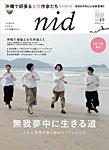 雑誌画像:nid(ニド)