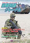防衛技術ジャーナルの表紙