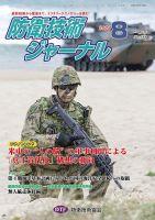 防衛技術ジャーナル:表紙