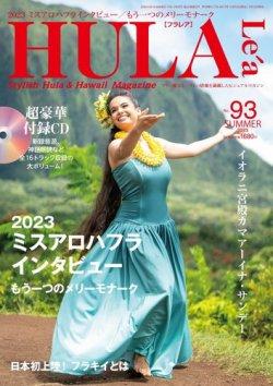 HULA Le'a(フラレア)定期購読 カルチャー・文化 雑誌