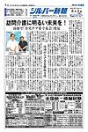 シルバー新報:表紙