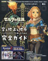 電撃Nintendo:表紙