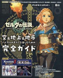 電撃Nintendo 表紙画像