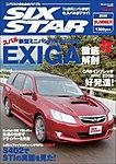 雑誌画像:SIX STAR(シックススター)